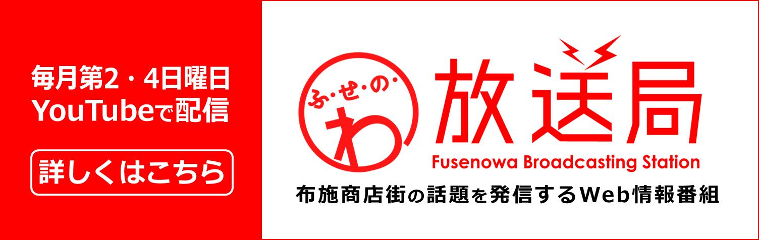 ふ・せ・の・わ放送局 第2・4日曜日に配信!